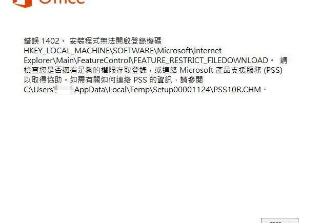 windows安裝office2016錯誤1402完美解決方法-以win7為例2013也可 1