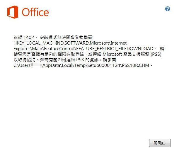 windows安裝office2016錯誤1402完美解決方法-以win7為例2013也可 2