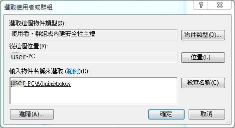 windows安裝office2016錯誤1402完美解決方法-以win7為例2013也可 7
