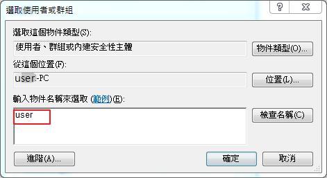 windows安裝office2016錯誤1402完美解決方法-以win7為例2013也可 5