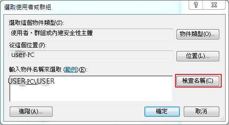 windows安裝office2016錯誤1402完美解決方法-以win7為例2013也可 6