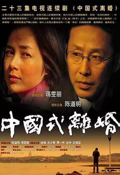 為什麼中國倫理劇中都是女性遭遇婚姻危機? 6