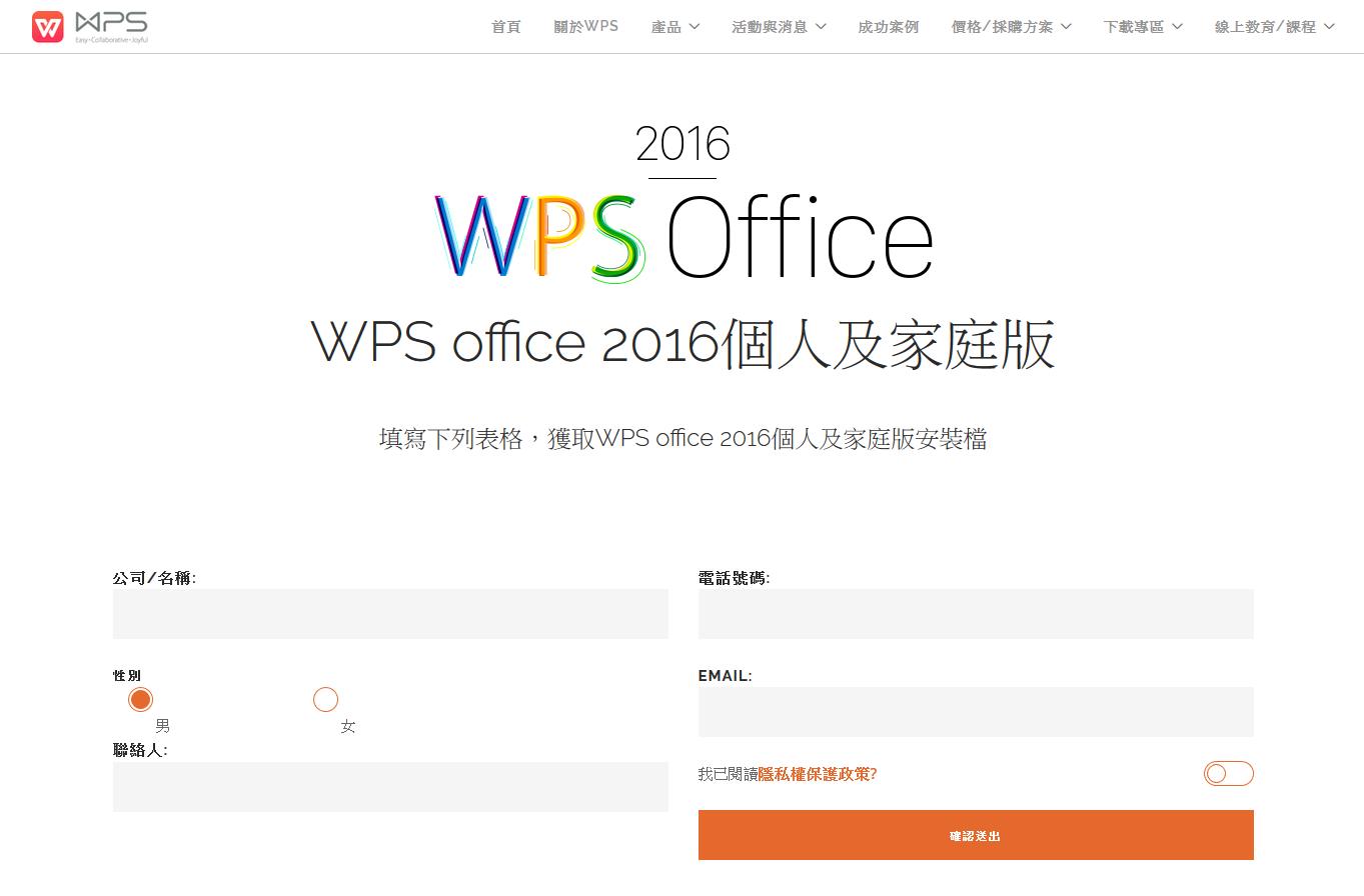 WPS Office 繁中免費申請