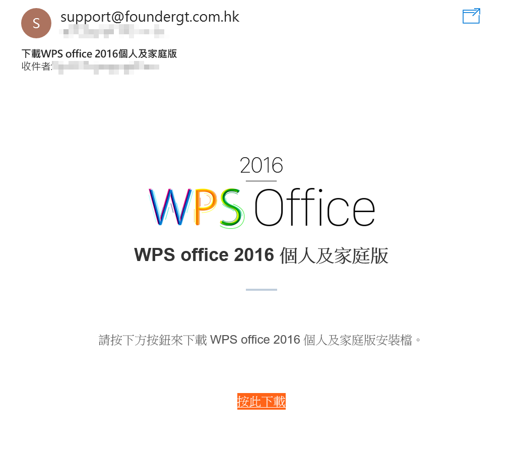 WPS Office mail