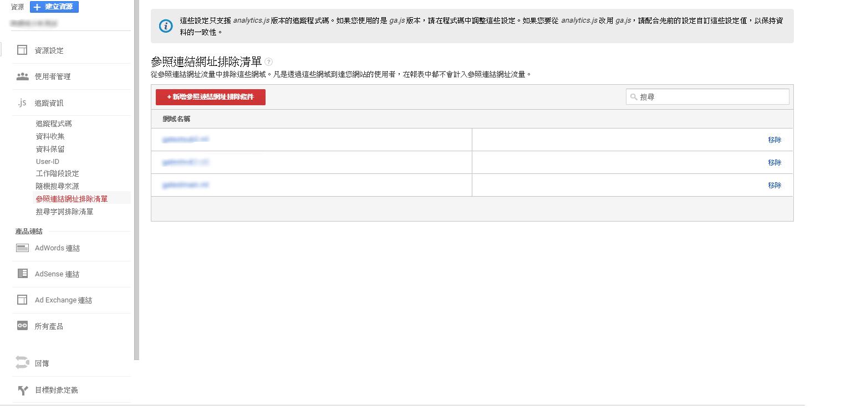 使用GTM達成GA跨網域追蹤實作手法 6