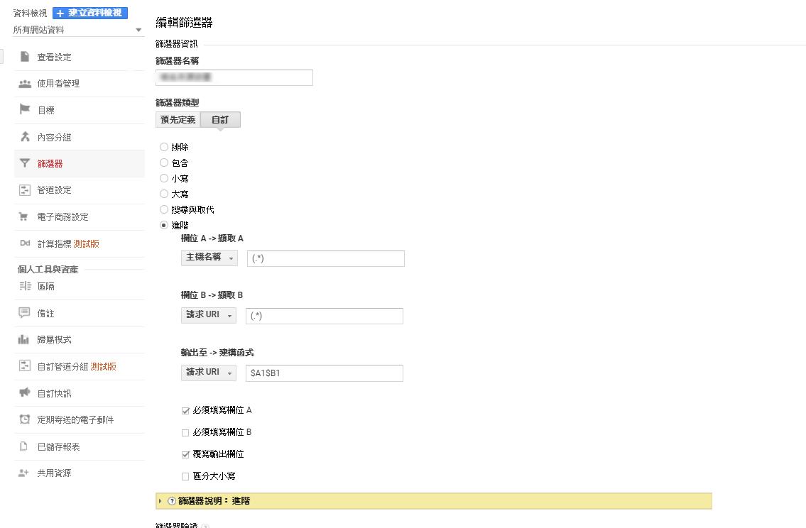 使用GTM達成GA跨網域追蹤實作手法 7