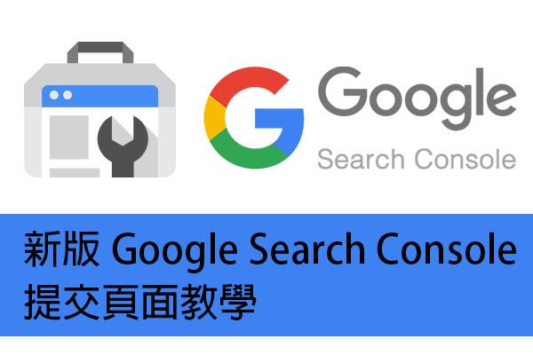 新版Google search console頁面提交教學