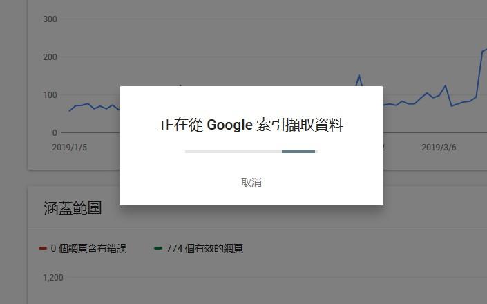 正在從google索引擷取資料